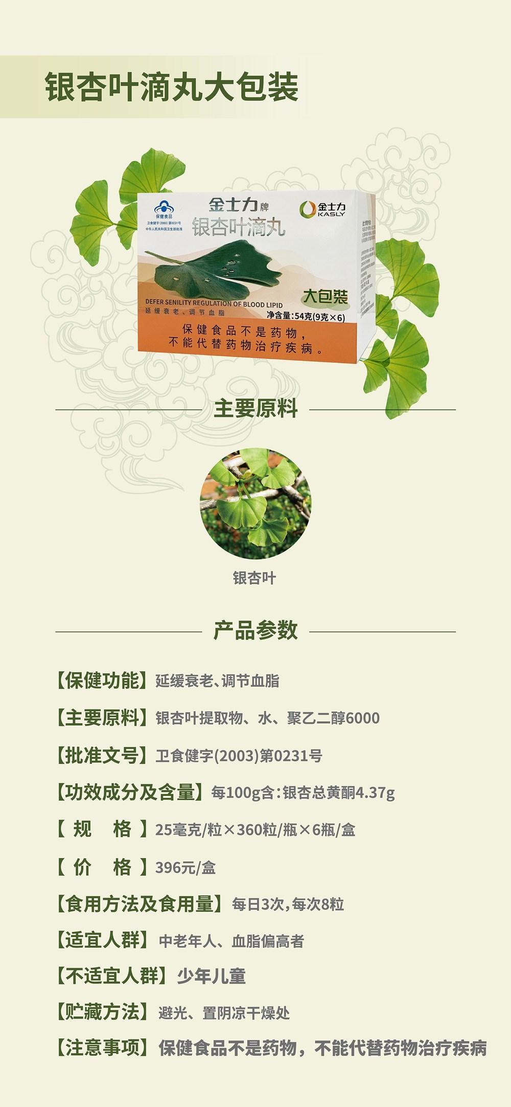 银杏叶滴丸大包装20200728-加生产标准-01.jpg