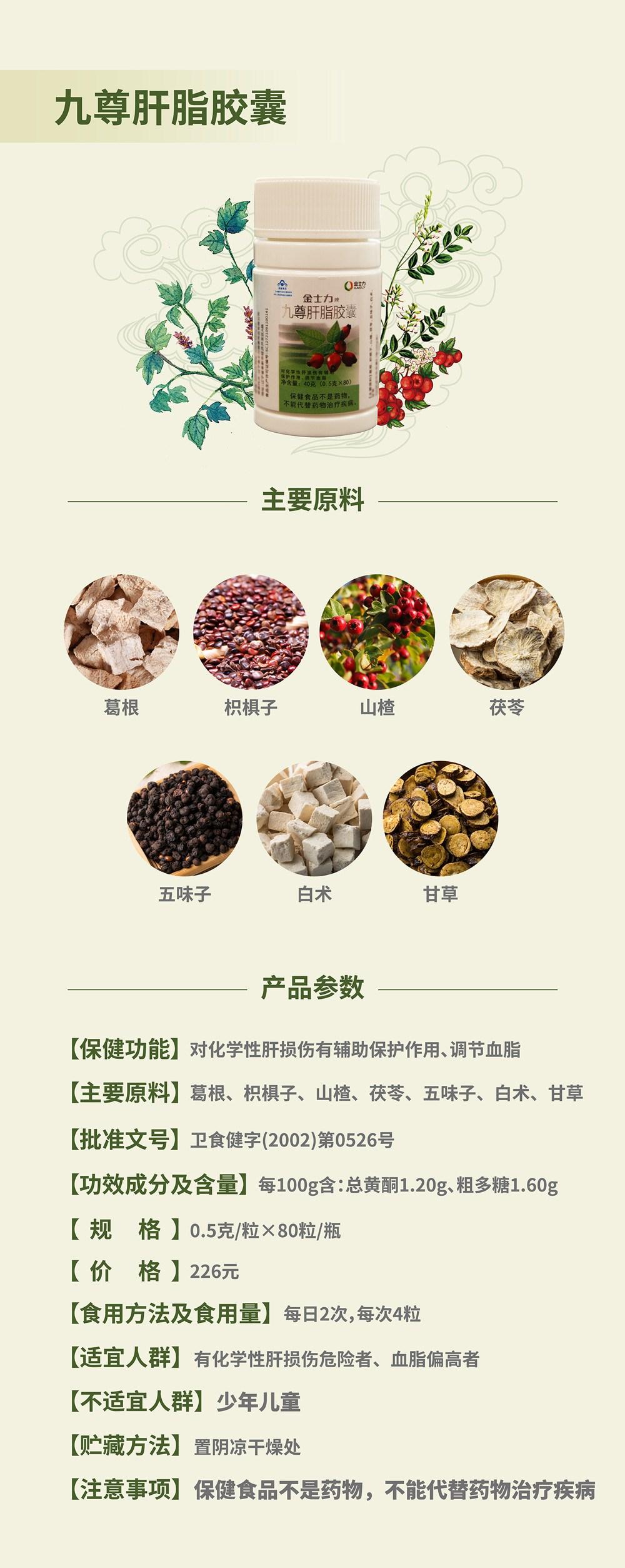 九尊肝脂胶囊20200728-加生产标准-01.jpg