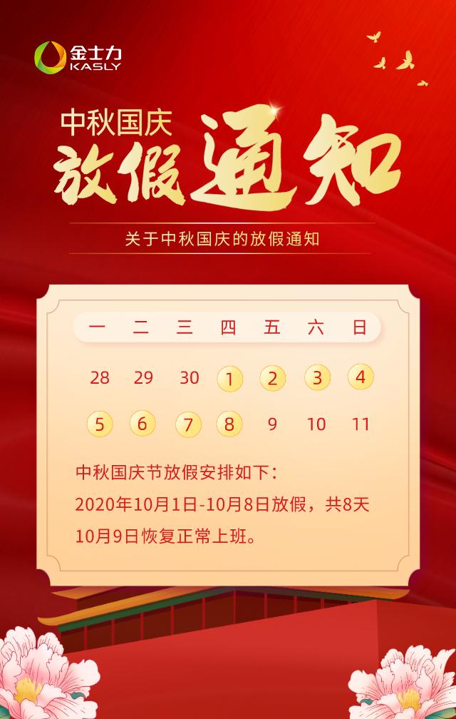 默认标题_手机海报_2020-09-28-0 (1).jpeg