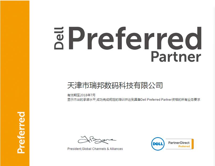 Dell代理證