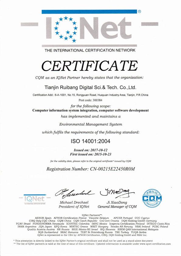 瑞邦環境管理體系認證英文