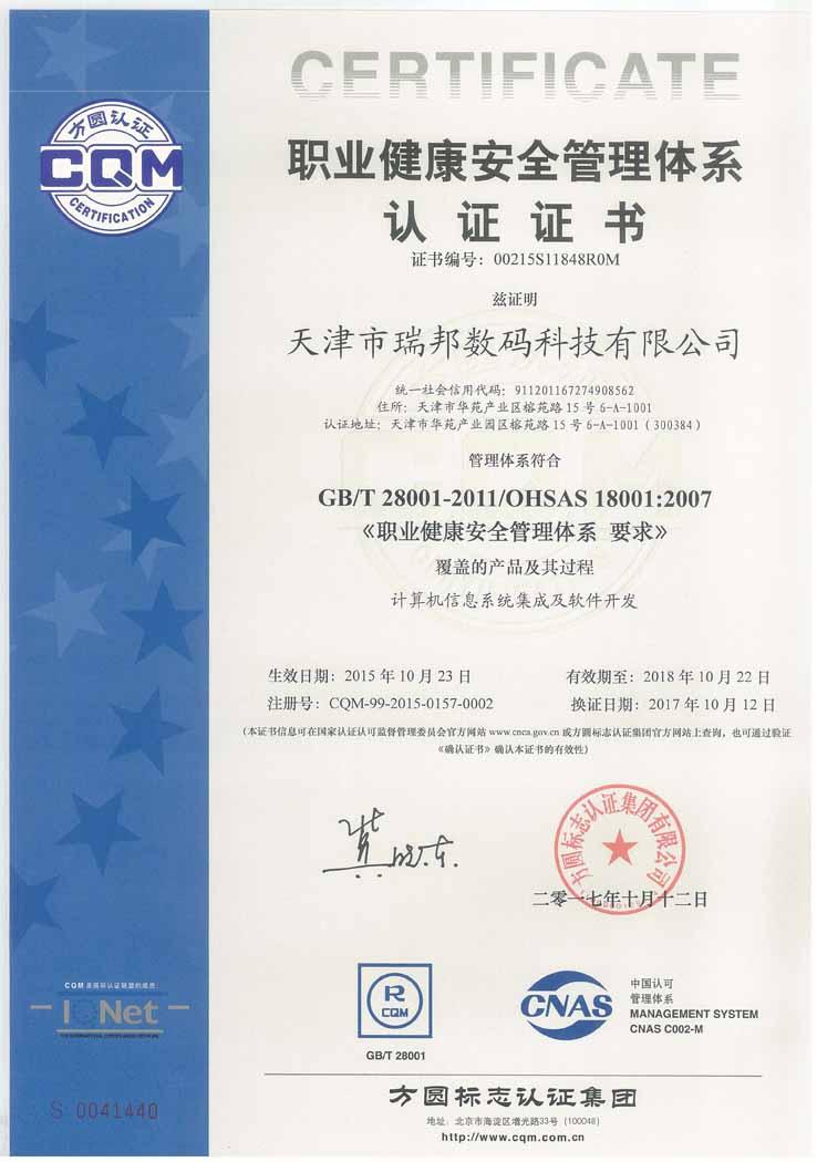 瑞邦OHSAS18000中文20181022止