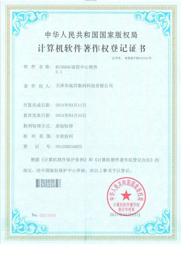 軟件著作權登記證書0001