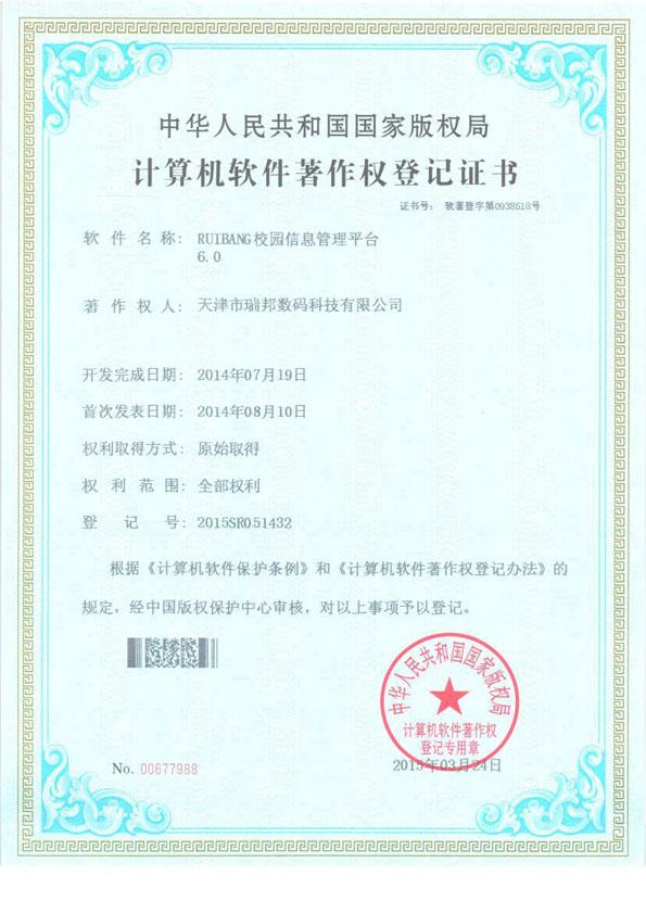 軟件著作權登記證書0005