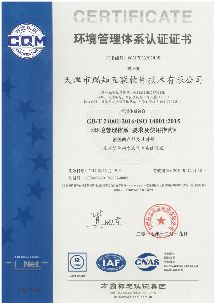 瑞知環境管理體系認證2020.12.18止