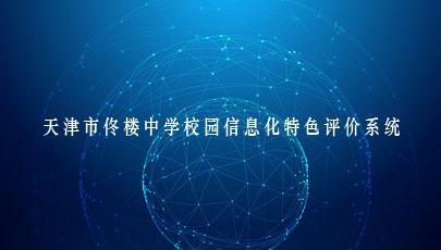 天津市佟樓中學校園信息化特色評價系統