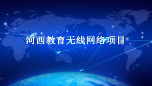 河西教育無線網絡項目