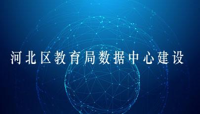 天津市河北區教育局數據中心建設項目