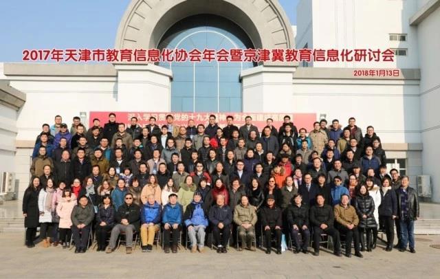 2018年天津市教育信息化協會年會暨京津冀地區教育信息化學術研討會在津舉辦