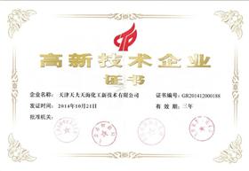 2011~2014年高新万博max官网手机版下载企业.jpg