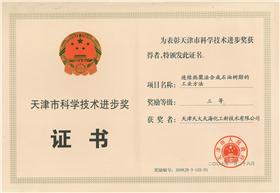 天津市科技进步三等奖1.jpg