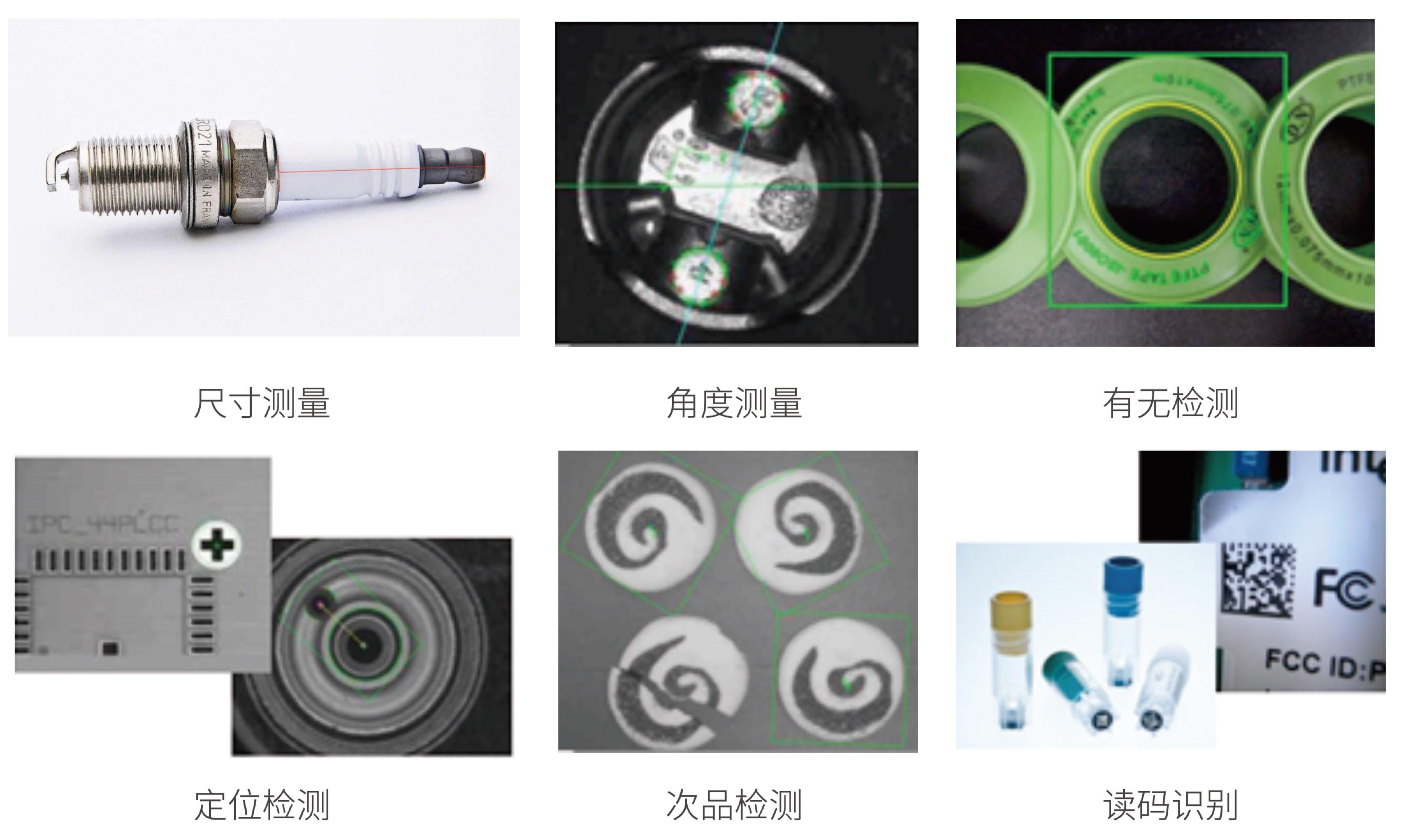 工業視覺檢測1.jpg