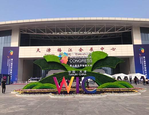 我院參展第三屆世界智能大會