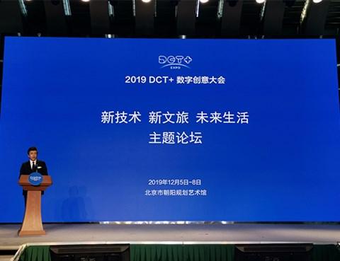 我院中科奇创公司承办2019DCT+数字创意大会