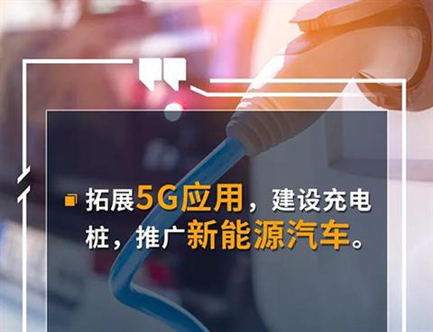 政府工作报告定调 5G迎来拓展年