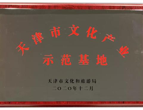 我院中科奇創公司獲得天津市文化產業示范基地認定