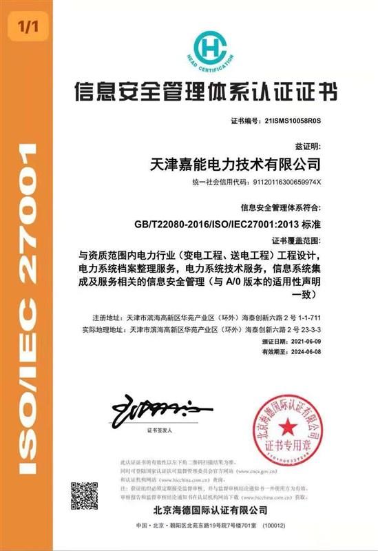 信息安全管理體系認證證書.jpg