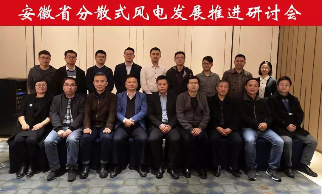 安徽省分散式風電發展推進研討會在安慶市召開.jpg