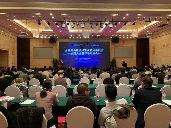 2019年全國風力機械標準化技術委員會換屆大會暨標準審查會在北京召開.jpg