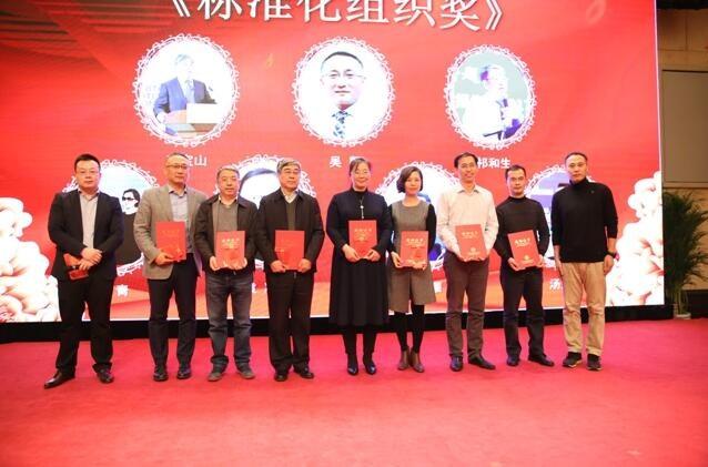 2019年全國風力機械標準化技術委員會換屆大會暨標準審查會在北京召開2.jpg